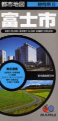 【新品】【本】富士市 2版
