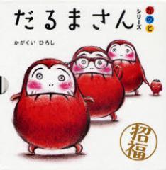 【新品】【本】だるまさんシリーズ が の と 3巻セット かがくいひろし/さく