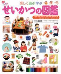 【新品】【本】楽しく遊ぶ学ぶせいかつの図鑑 流田直/監修