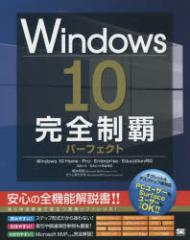 【新品】【本】Windows10完全制覇パーフェクト 橋本和則/著 さくしまたかえ/著