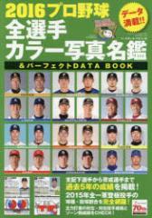 【新品】【本】プロ野球全選手カラー写真名鑑&パーフェクトDATA BOOK 2016