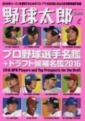 【新品】【本】野球太郎 No.018 プロ野球選手名鑑+ドラフト候補名鑑2016