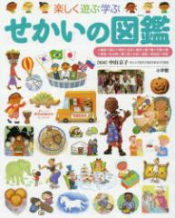 【新品】【本】楽しく遊ぶ学ぶせかいの図鑑 中山京子/監修
