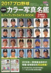 【新品】【本】プロ野球全選手カラー写真名鑑&パーフェクトDATA BOOK 2017