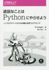 【新品】【本】退屈なことはPythonにやらせよう ノンプログラマーにもできる自動化処理プログラミング Al Sweigart/著 相川愛三/訳