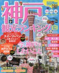 【新品】【本】神戸観光ランキング