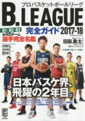 【新品】【本】B.LEAGUE完全ガイド 2017?18 B1・B2・B3全45チーム選手完全名鑑付き!