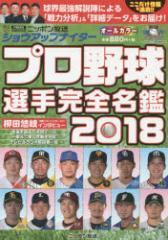 【新品】【本】ショウアップナイタープロ野球選手完全名鑑 2018