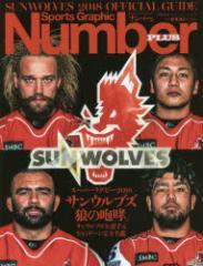 【新品】【本】スーパーラグビー2018サンウルブズ狼の咆哮。 サンウルブズ全選手&全15チーム完全名鑑