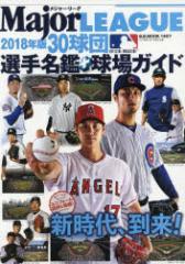 【新品】【本】メジャー・リーグ30球団選手名鑑+球場ガイド 2018