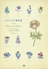 【新品】【本】ボタニカル素材集 Flowers & Plants クラシカルで美しい、手描きの花と植物 INEMOUSE/著
