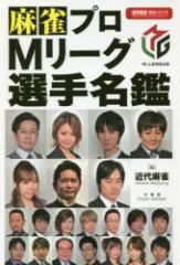 【新品】【本】麻雀プロMリーグ選手名鑑 近代麻雀編集部/編