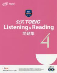 【新品】【本】公式TOEIC Listening & Reading問題集 4 Educational Testing Service/著