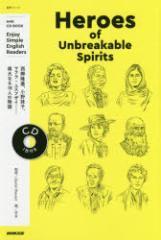 【新品】【本】Heroes of Unbreakable Spirits Enjoy Simple English Readers Daniel Stewart/監修 NHK/編