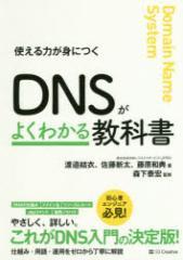 【新品】【本】DNSがよくわかる教科書 使える力が身につく 渡邉結衣/著 佐藤新太/著 藤原和典/著 森下泰宏/監修