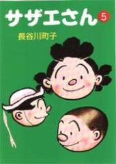 【中古】【古本】サザエさん 5/長谷川町子/著【文庫 朝日新聞社】
