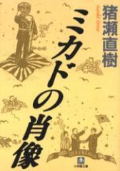 【中古】【古本】ミカドの肖像/猪瀬直樹/著【文庫 小学館】