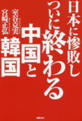 【中古】【古本】日本に惨敗しついに終わる中国と韓国/宮崎正弘/著 室谷克実/著【教養 徳間書店】