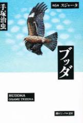 【中古】【古本】ブッダ 第6巻/手塚治虫/著【文庫 潮出版社】