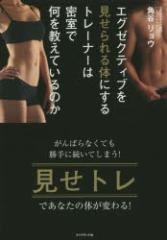 【中古】【古本】エグゼクティブを見せられる体にするトレーナーは密室で何を教えているのか/角谷リョウ/著【ビジネス ダイヤモンド社】