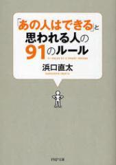 【中古】【古本】「あの人はできる」と思われる人の91のルール/浜口直太/著【文庫 PHP研究所】