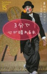 【中古】【古本】3分で心が晴れる本/東州チャップリン/著【新書・選書 タチバナ シユツパン タチバナシユツパン 4540】