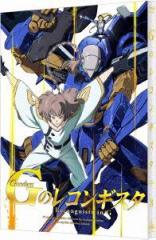 【中古】【ブルーレイ】ガンダム Gのレコンギスタ 3(特装限定版)/アニメーション BCXA-0945