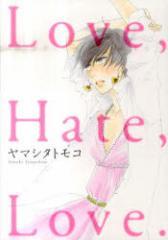 【中古】【古本】Love, Hate, Love./ヤマシタ トモコ 著【コミック 祥伝社】