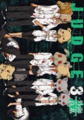 【中古】【古本】JUDGE   3/外海 良基 著【コミック スクウェア・エニックス】