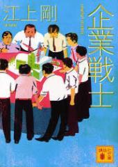 【中古】【古本】企業戦士/江上剛/〔著〕【文庫 講談社】