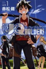 【中古】 UQ HOLDER! 全巻セット 1-18巻 講談社 赤松健 以降続刊