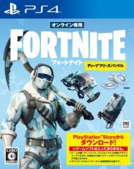 【新品】 フォートナイト ディープフリーズバンドル PS4 / 新品 ゲーム