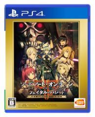 【新品】 ソードアート・オンライン フェイタル・バレット COMPLETE EDITION PS4 / 新品 ゲーム