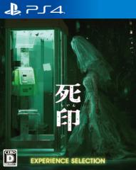 【中古】死印 EXPERIENCE SELECTION PS4 PLJM-16415 / 中古 ゲーム