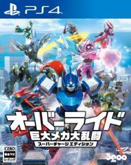 【中古】 オーバーライド 巨大メカ大乱闘 スーパーチャージエディション PS4 PLJM-16396 / 中古 ゲーム
