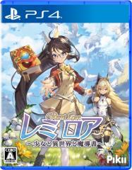 【中古】 レミロア〜少女と異世界と魔導書〜 PS4 PLJM-16294 / 中古 ゲーム