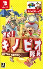 【中古】 進め! キノピオ隊長 ニンテンドースイッチ ソフト HAC-P-AJH9A / 中古 ゲーム