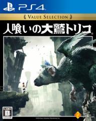 【新品】 人喰いの大鷲トリコ VALUE SELECTION PS4 / 新品 ゲーム