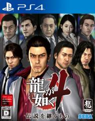 【中古】 龍が如く4 伝説を継ぐもの PS4 / 中古 ゲーム