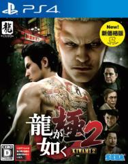 【中古】 龍が如く 極2 新価格版  PS4 / 中古 ゲーム