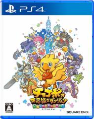 【中古】 チョコボの不思議なダンジョン エブリバディ! PS4 PLJM-16380 / 中古 ゲーム