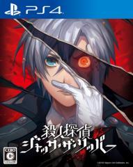 【中古】 殺人探偵ジャック・ザ・リッパー PS4 PLJM-16359 / 中古 ゲーム