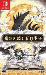 【中古】 嘘つき姫と盲目王子 ニンテンドースイッチ ソフト HAC-P-ANWEA / 中古 ゲーム
