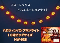 【フローレックス】ハロウィン ビッグパンプキンライト 10球 HW−928【イルミネーションライト】【宅急便:サイズ60】