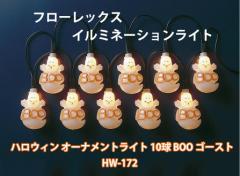 【フローレックス】ハロウィン オーナメントライト 10球 BOOゴースト HW-172【ハロウィン】【宅急便:サイズ60】