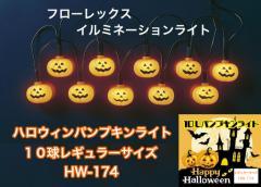 【フローレックス】ハロウィン レギュラー パンプキンライト 10球 HW−174【イルミネーションライト】【宅急便:サイズ60】