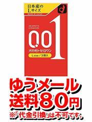 【ゆうメール便!送料80円】オカモト ゼロワン(001) Lサイズ 3個入り 避妊具【管理医療機器】