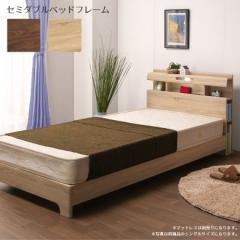 ベッド ベッドフレーム セミダブル 収納付き セミダブルサイズ セミダブルベッド セミダブルベット ベット シンプル 照明