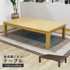 こたつ 家具調こたつ 幅150cm 選べる2色 暖卓 こたつテーブル こたつ本体のみ こたつ本体 木製 継ぎ脚付き 高さ2段階調整