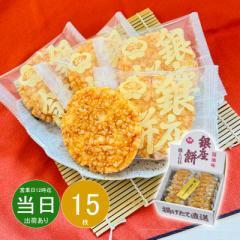 父の日 ギフト お菓子 内祝 お返し 和菓子 銀座花のれん 銀座餅10066 のしOK 即日 発送 あす